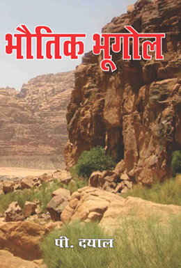 Bhautik Bhugol (भौतिक भूगोल)