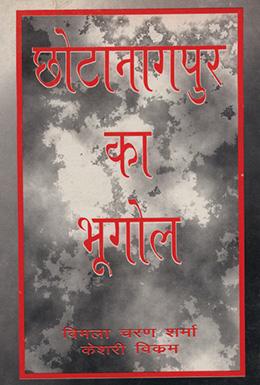 Chotanagpur Ka Bhugol