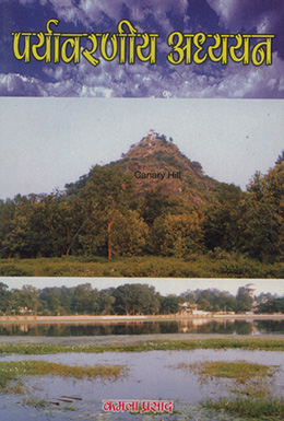 Paryavarnia Adhyanan