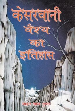 Kesarwani Vaish Ka Itihaas