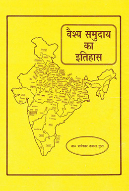 Vaish Samudai Ka Itihaas (Uttarardh)