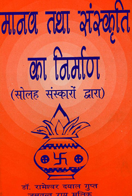 Manav Thatha Sanskriti Ka Nirman (16 Sanskaro Dwara)