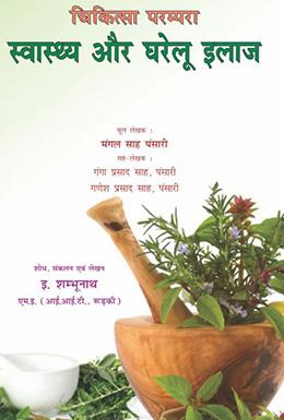 Chikitsa Parampara Swasthya or Gharelu Ilaaj