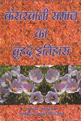 Kesarwani Samaj Ka Vrihad Itihaas