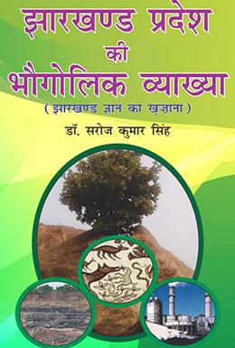Jharkhand Pradesh Ki Bhogolik Vyakhya