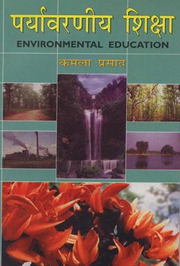 Paryavarniya Shiksha