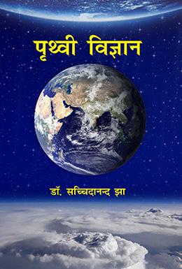 Prithvi Vigyan