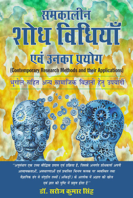 Samkaleen Shod Vidhiya evam Unka Prayaog
