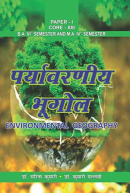 Paryavarnia Bhugol