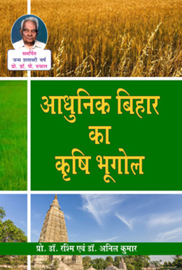 Adhunik Bihar Ka Krishi Bhugol