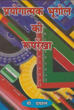 Prayogatmak Bhugol Ki Rooprekha