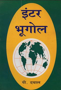 Inter Bhugol (Bhotik & Arthik Bhugol Part 1)