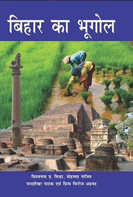 Bihar Ka Bhugol