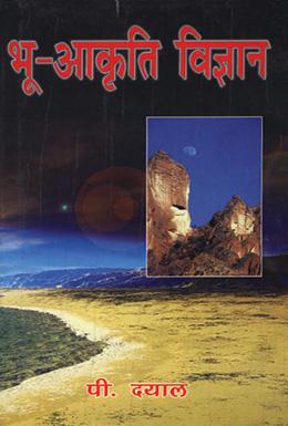 Bhu Aakriti Vigyan