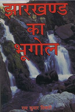 Jharkhand Ka Bhugol